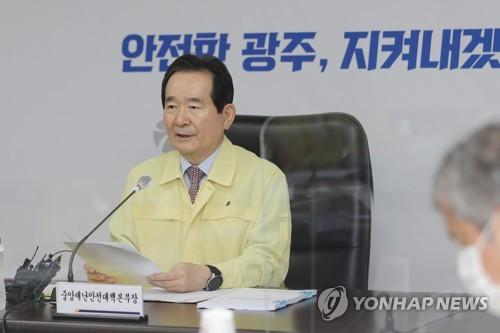 韩总理在光州主持防疫会议