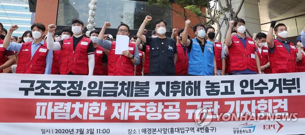 资料图片:7月3日,易斯达航空工会召开记者会谴责济州航空要解除对易斯达航空的股权收购协议。 韩联社