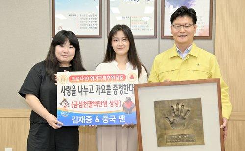 金在中中国粉丝捐赠防疫物资