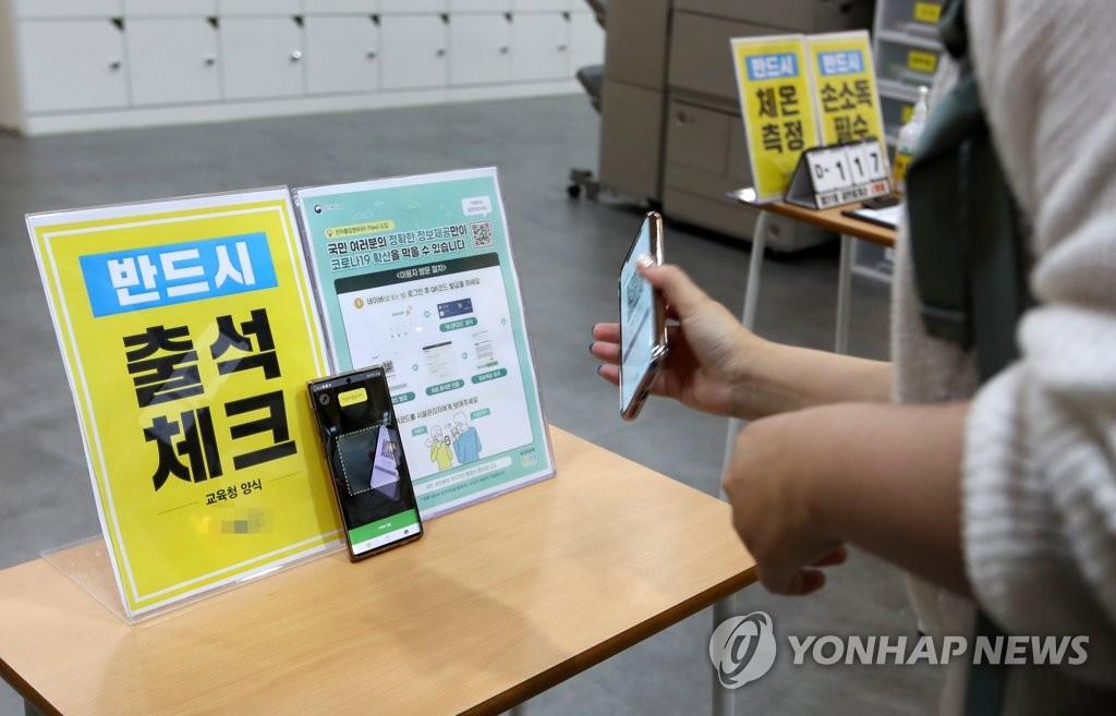 韩首都圈今起上调社交距离限制措施