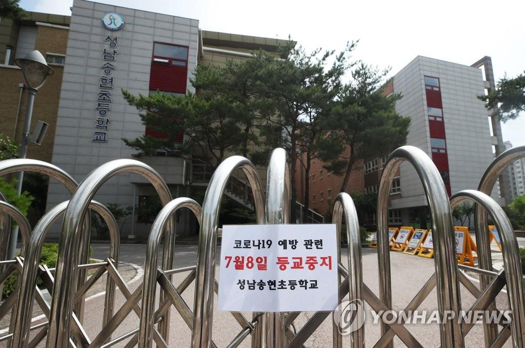 韩首都圈各级学校今起加强出勤率限制