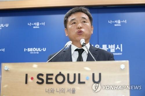 首尔市开记者会发表立场