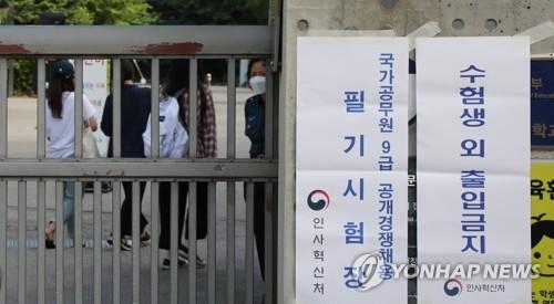 韩国九级公务员笔试
