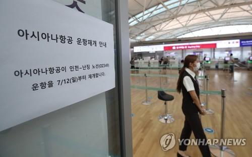 韩亚航空重启仁川至南京航线