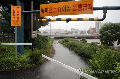 韩南部地区暴风雨成灾已致2人死亡