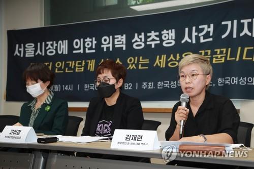 详讯:已故首尔市长性骚扰案控告方开记者会介绍案情