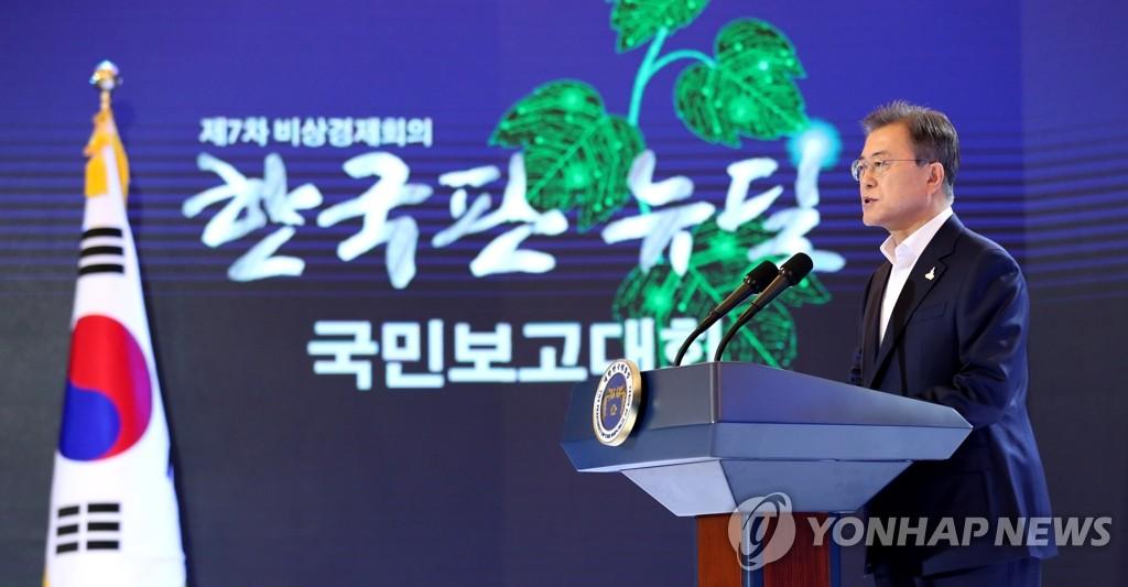 """文在寅发表""""韩版新政""""综合规划"""