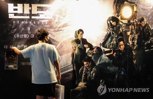 韩国票房:本土片《半岛》连续12天领跑