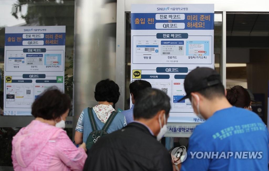 韩国1700多条扫码出入登记信息用于流调