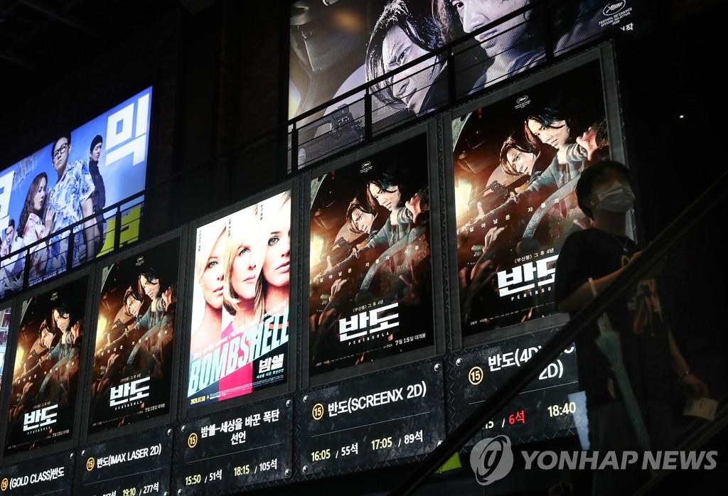 资料图片:图为首尔一家电影院内景,摄于7月19日。 韩联社