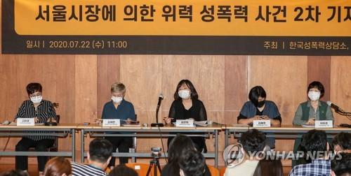 已故前首尔市长性侵案控告方:市政府系担责主体