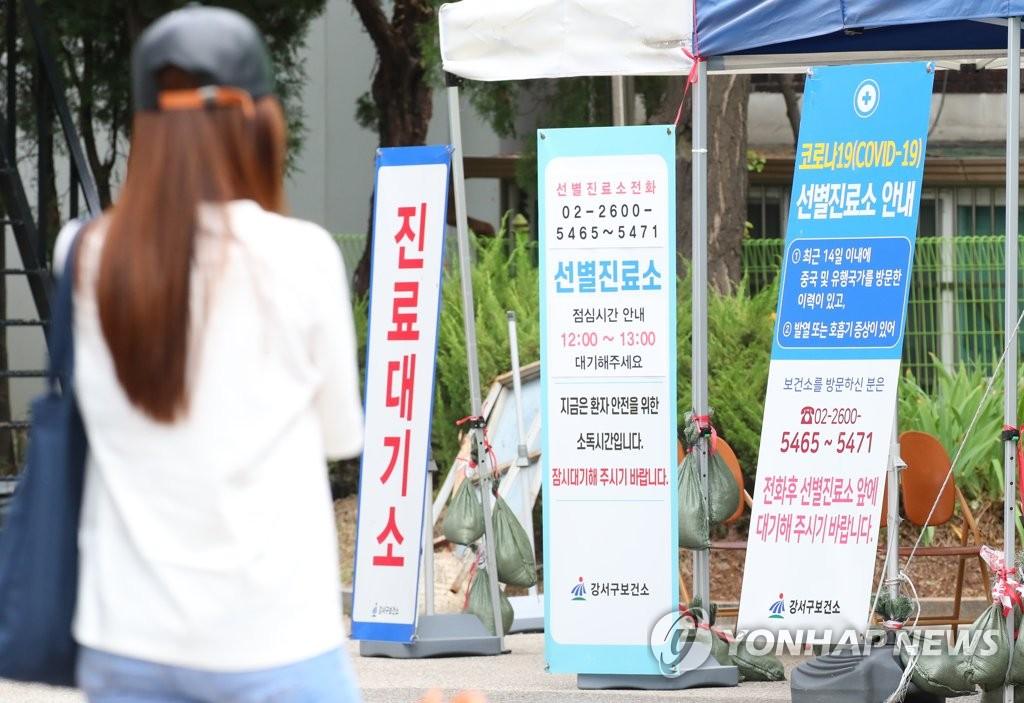 资料图片:新冠病毒筛查点 韩联社