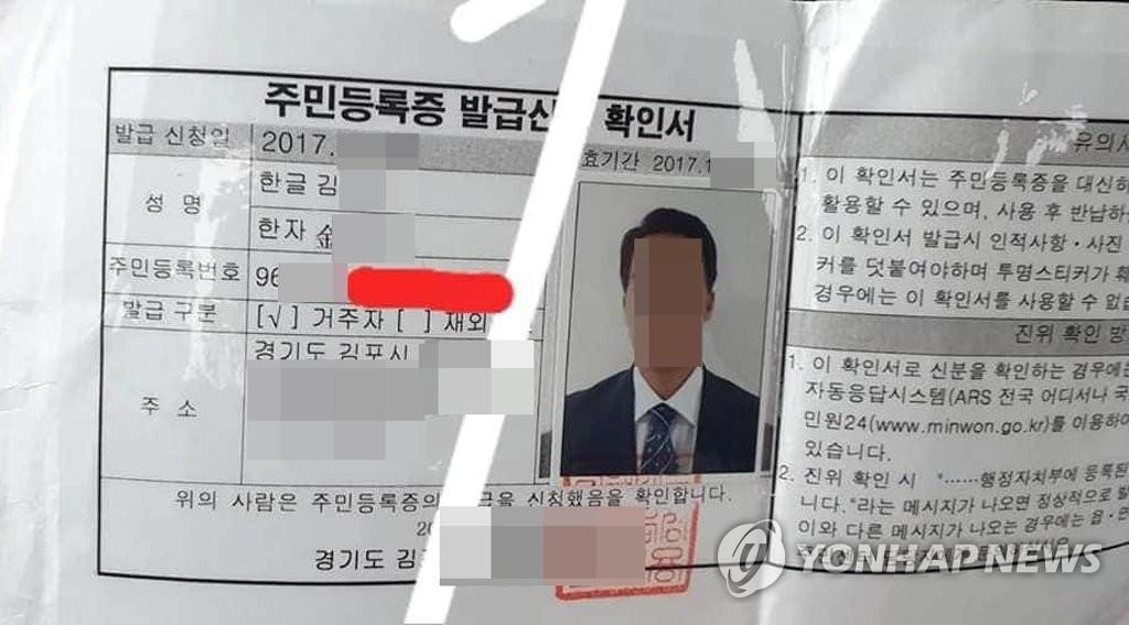韩防疫部门:疑似返朝人员在韩未确诊感染新冠