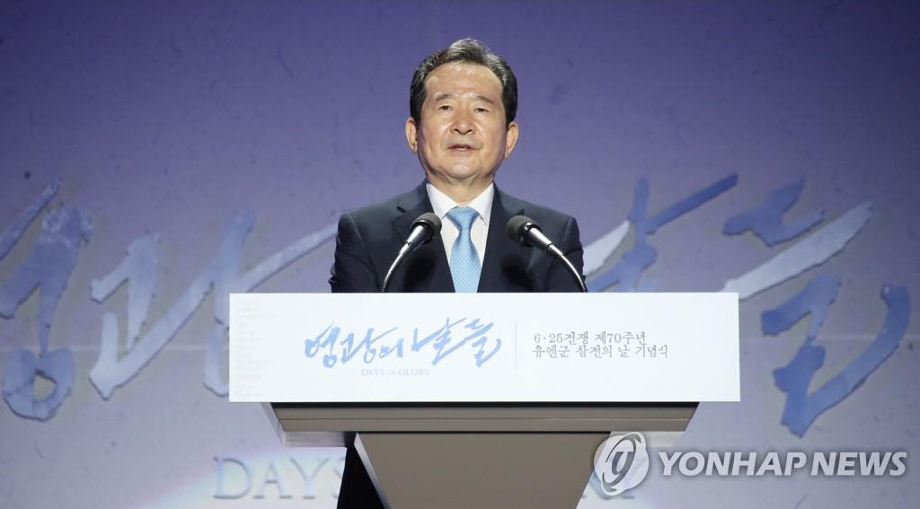 韩战联合国军参战日纪念仪式在首尔举行