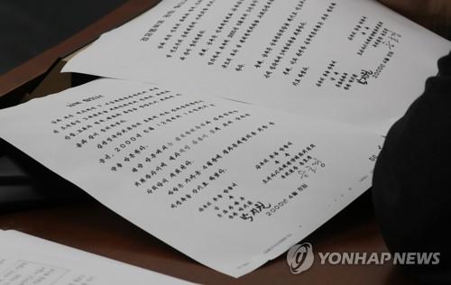 韩青瓦台否认新任国情院长对朝汇款