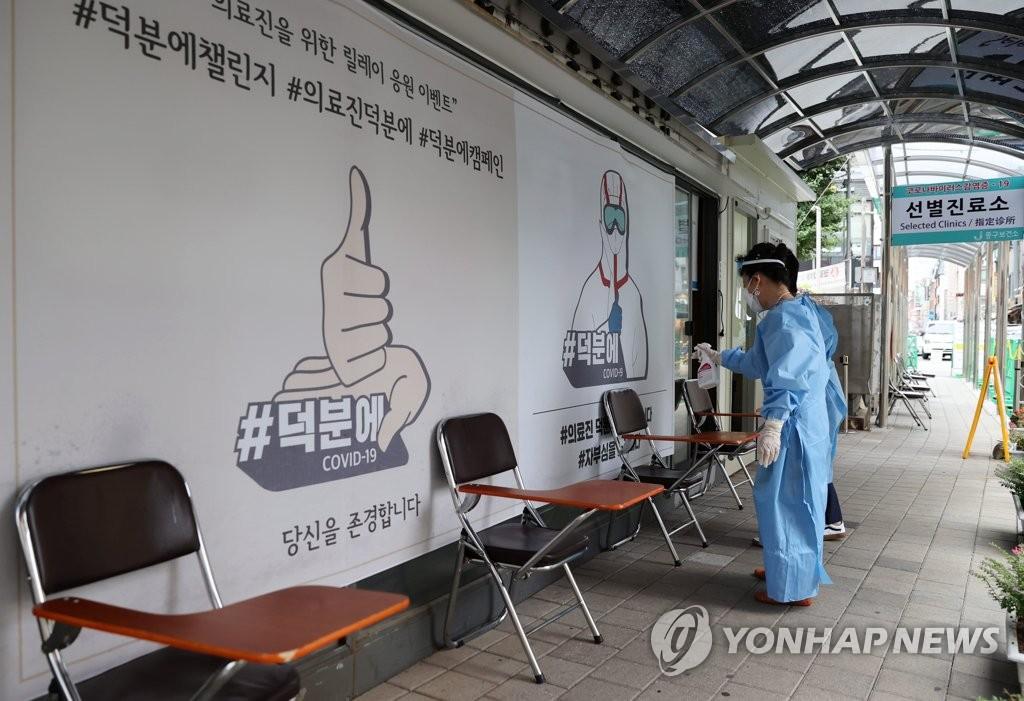 详讯:韩国新增36例新冠确诊病例 累计14305例