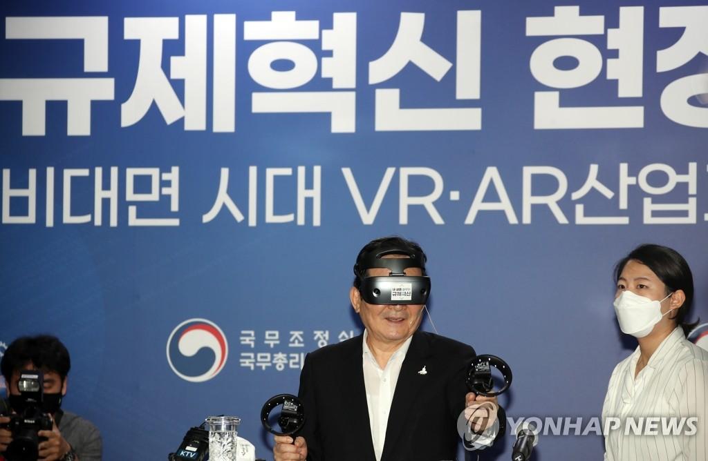 韩总理体验VR技术