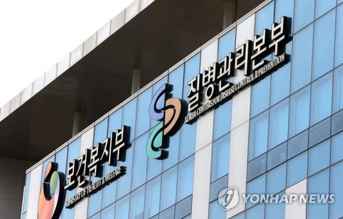 韩国疾病管理本部升格为疾病管理厅