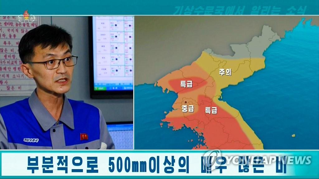 资料图片:图为朝鲜中央电视台播报天气。 韩联社/朝鲜央视画面截图(图片仅限韩国国内使用,严禁转载复制)
