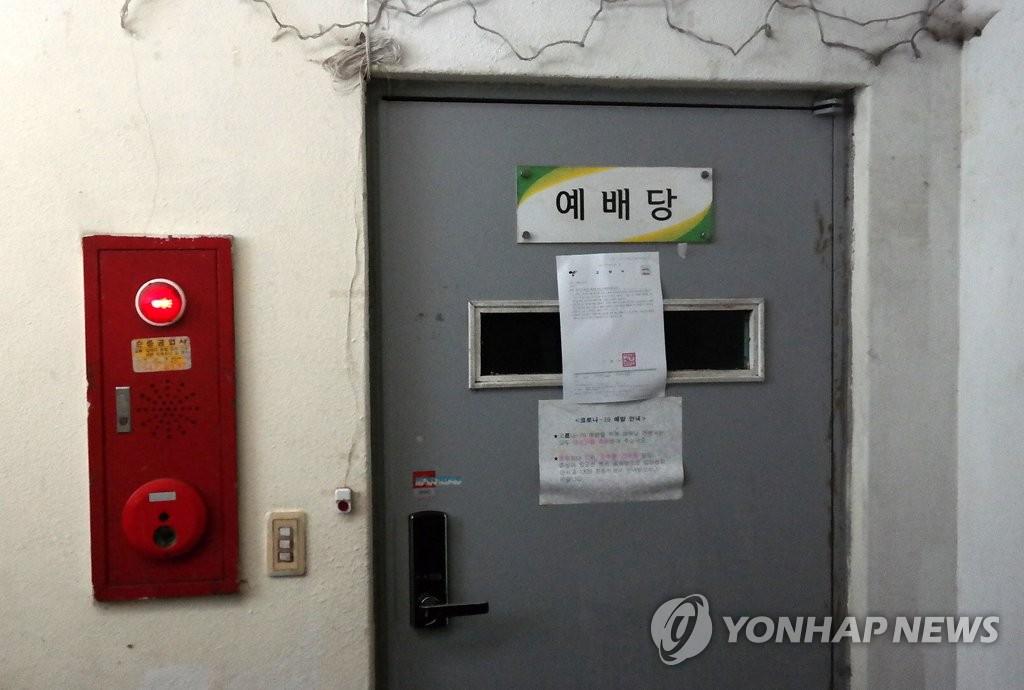 资料图片:8月7日,京畿道高阳市一教会在门上贴出了暂不开放的公告。 韩联社