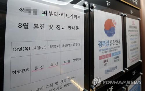韩国医生今集体罢诊反对政府医疗政策