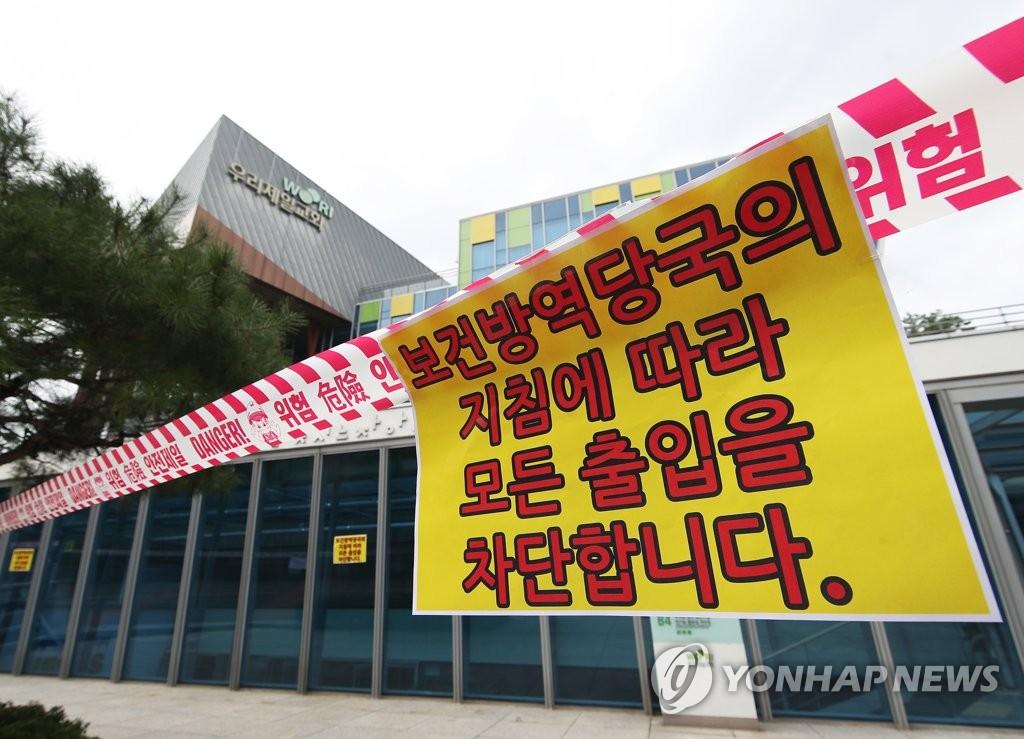 资料图片:8月13日,位于京畿道龙仁市的一教会贴出禁止出入告示。 韩联社