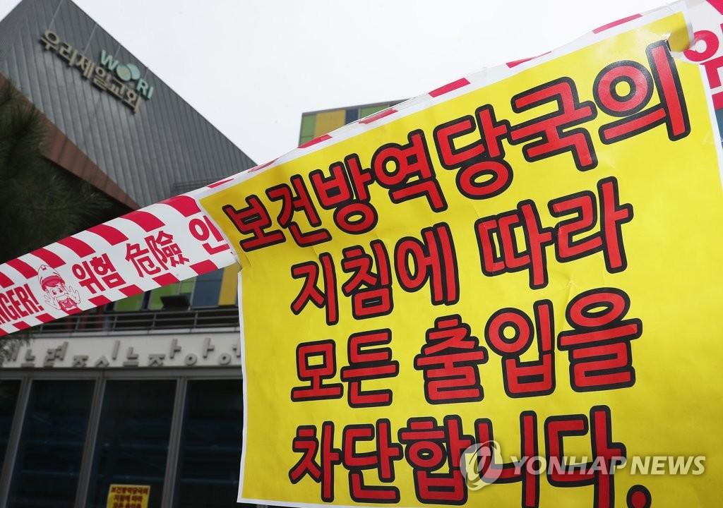 资料图片:8月13日,位于京畿道龙仁市的我们第一教会贴出禁止出入告示。 韩联社