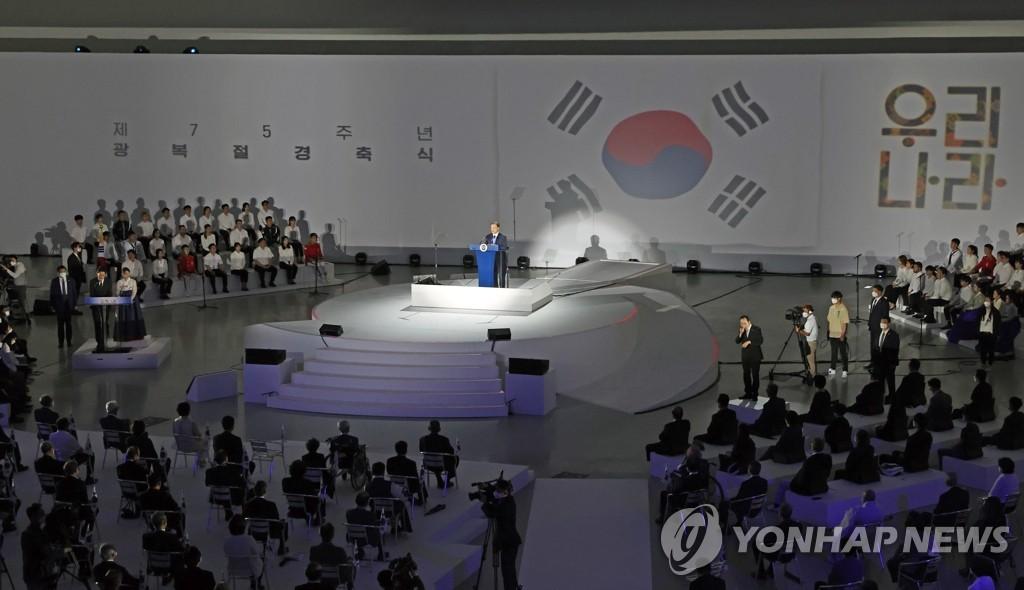 8月15日,在首尔东大门设计广场,韩国总统文在寅出席光复节庆祝仪式并发表讲话。 韩联社