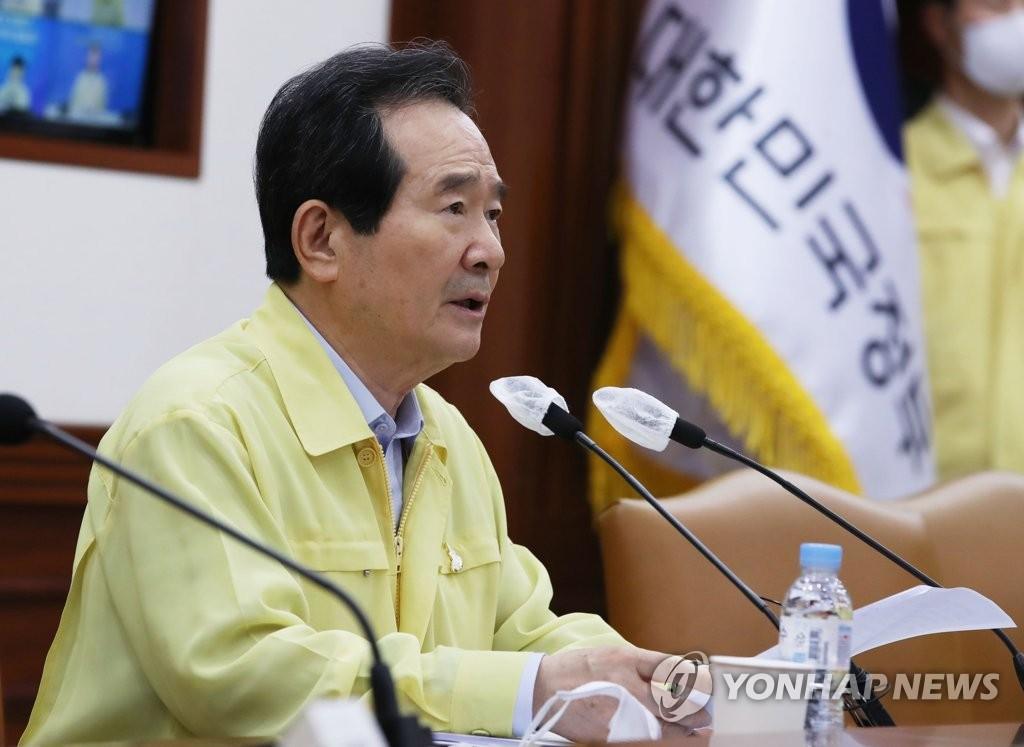 韩总理:将采取所有可用措施严防疫情扩散