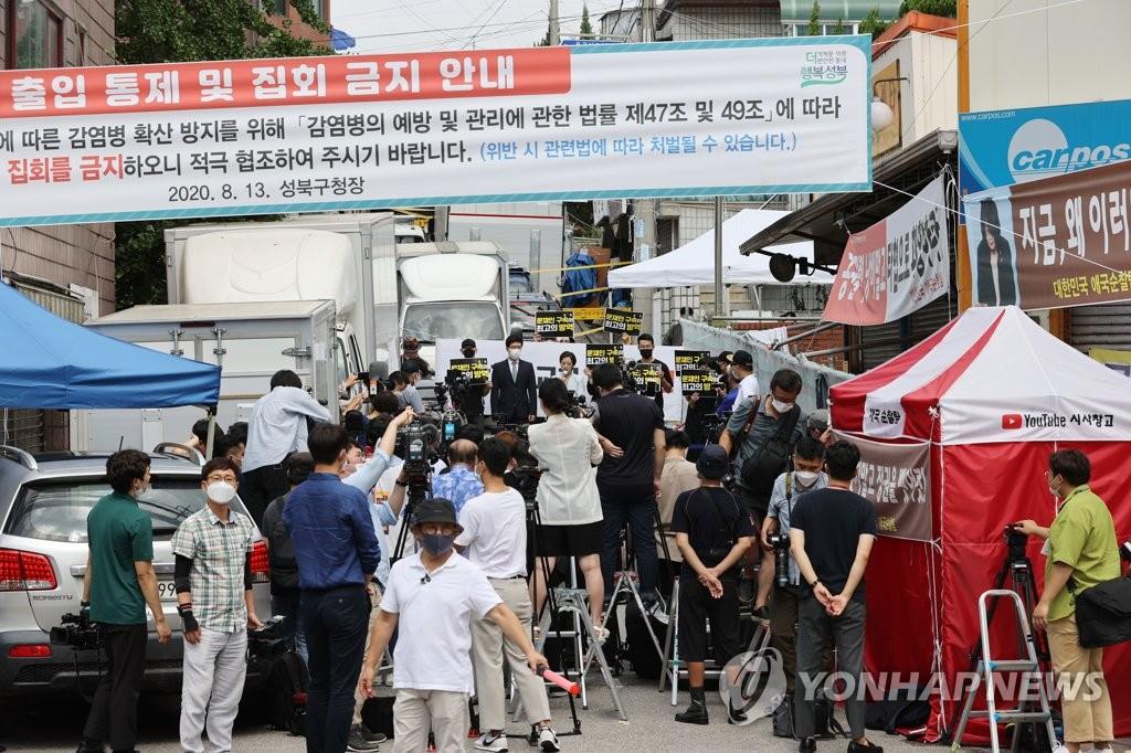 8月17日,在首尔城北区爱第一教会,该教会方面举行记者会就牧师全光焄被首尔市政府被控诉一事表态。 韩联社