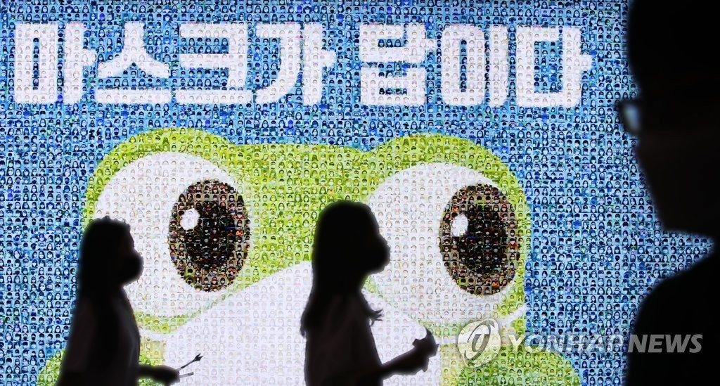 首尔要求24日0时起全城居民义务戴口罩