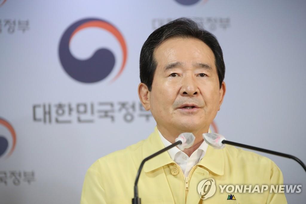 详讯:韩国首都圈明起全面禁止教会线下活动
