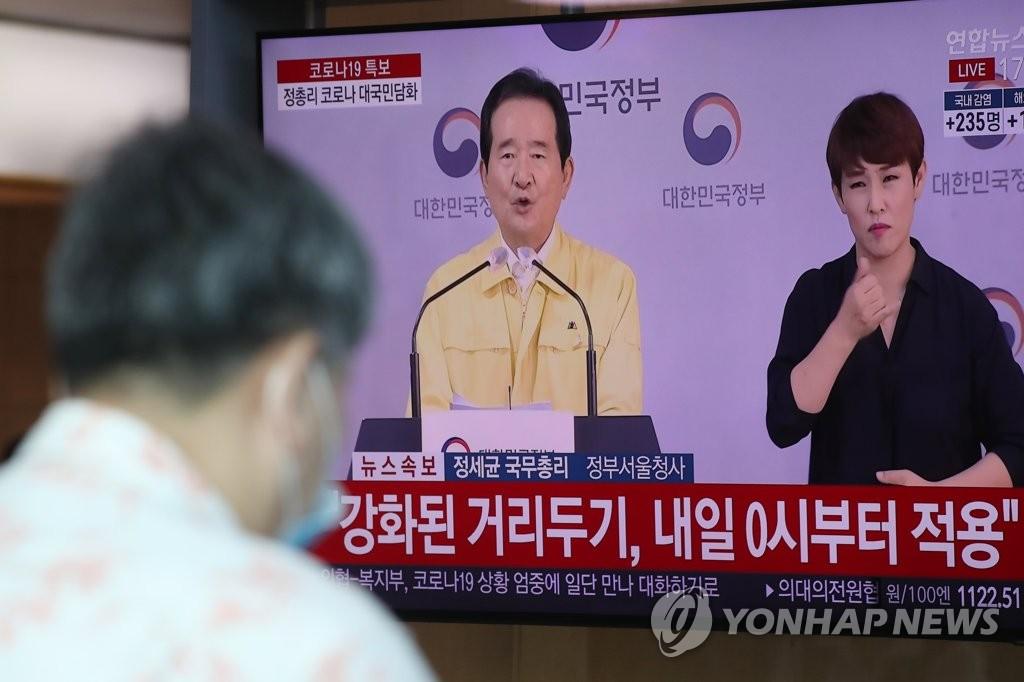 韩首都圈19日零时起全面加强防疫管控