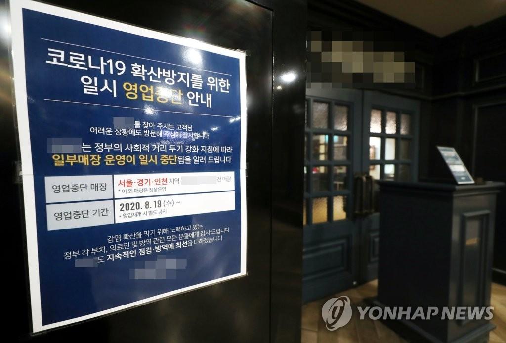 韩防疫部门:防疫二级响应或月底见效