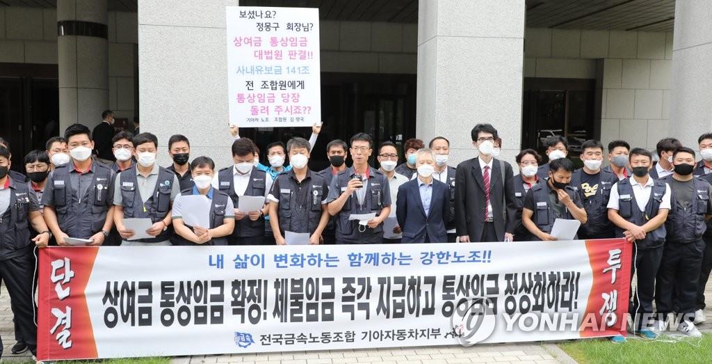 资料图片:8月20日,在大法院门口,起亚汽车工会举行记者会。 韩联社