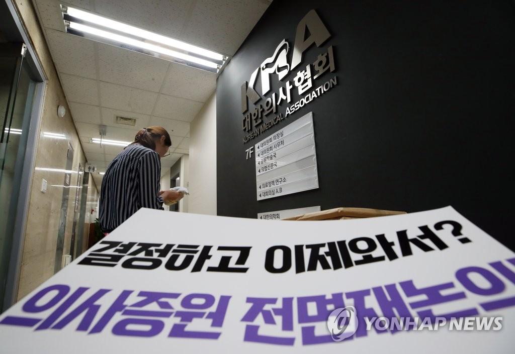 韩实习医生今起分批开展无限期罢诊