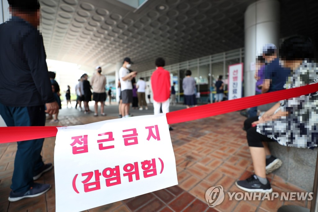 资料图片:8月21日,在江原道原州市保健所筛查点,大批市民前来检查。 韩联社
