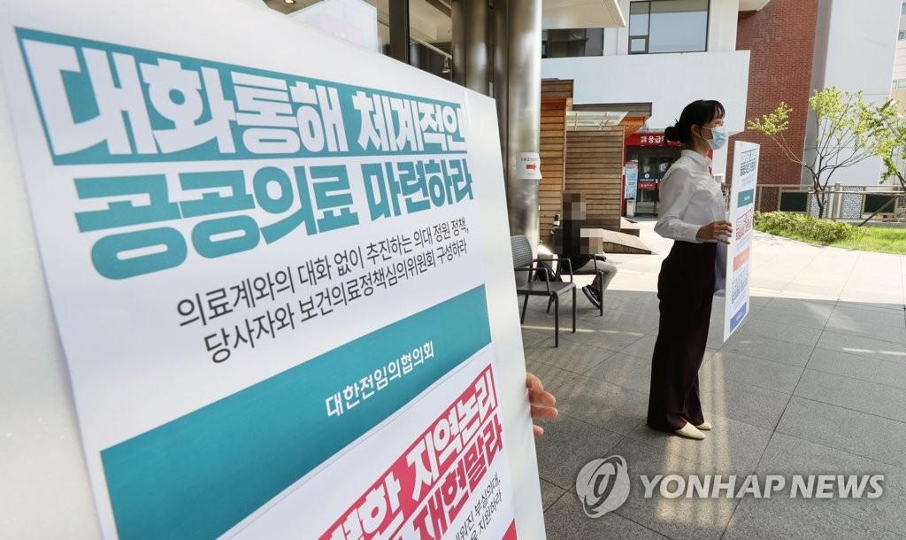 韩政府与医界谈判破裂 罢诊如期进行