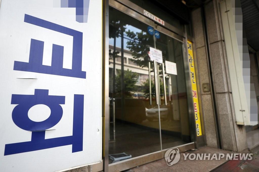 首尔市17处教会违规线下礼拜