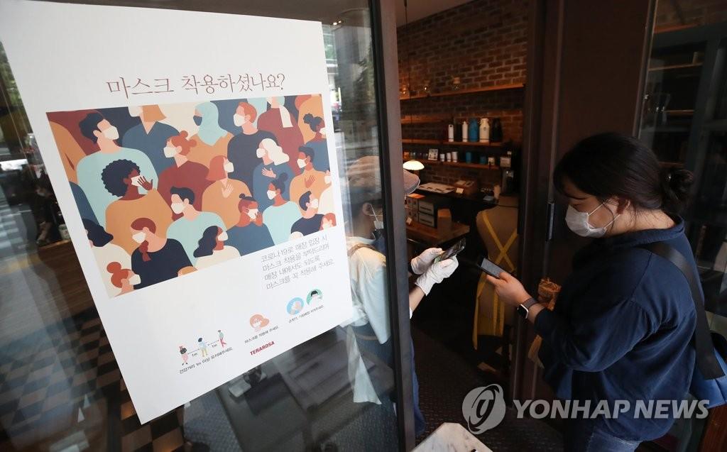 韩下调首都圈防疫级别 网吧餐厅复业