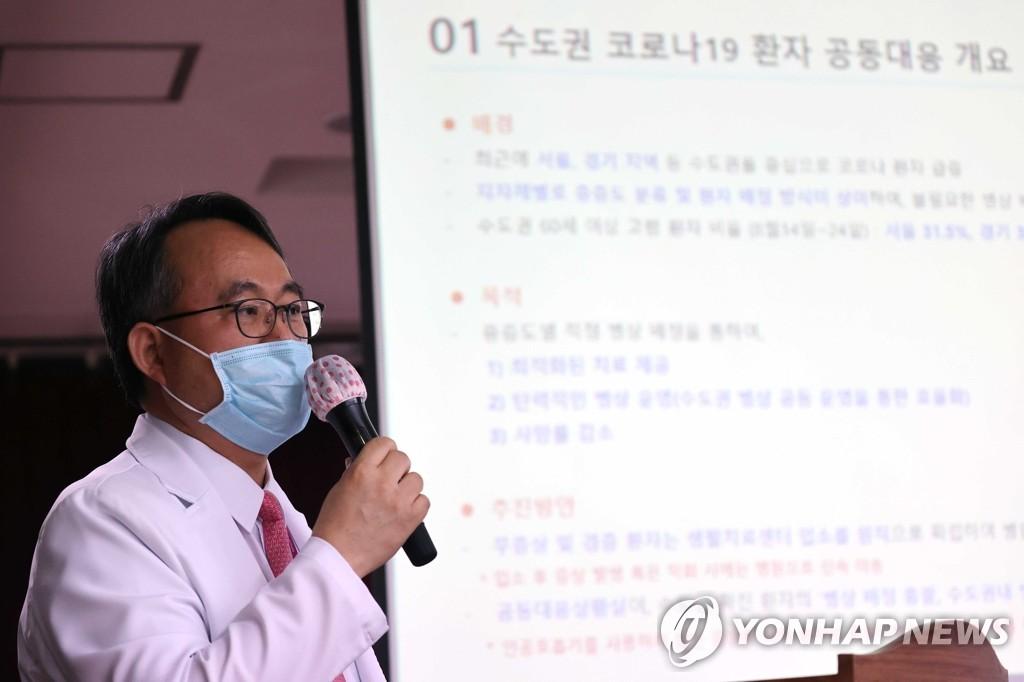 8月25日,在首尔市中区的国立中央医疗院,新冠疫情联合应急指挥中心负责人答记者问。 韩联社