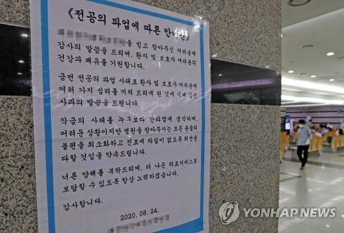 韩实习医生拒不执行政府命令坚持罢诊