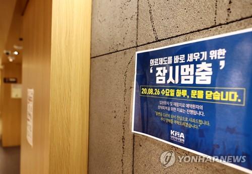 韩国社区医院今罢诊率10.8%