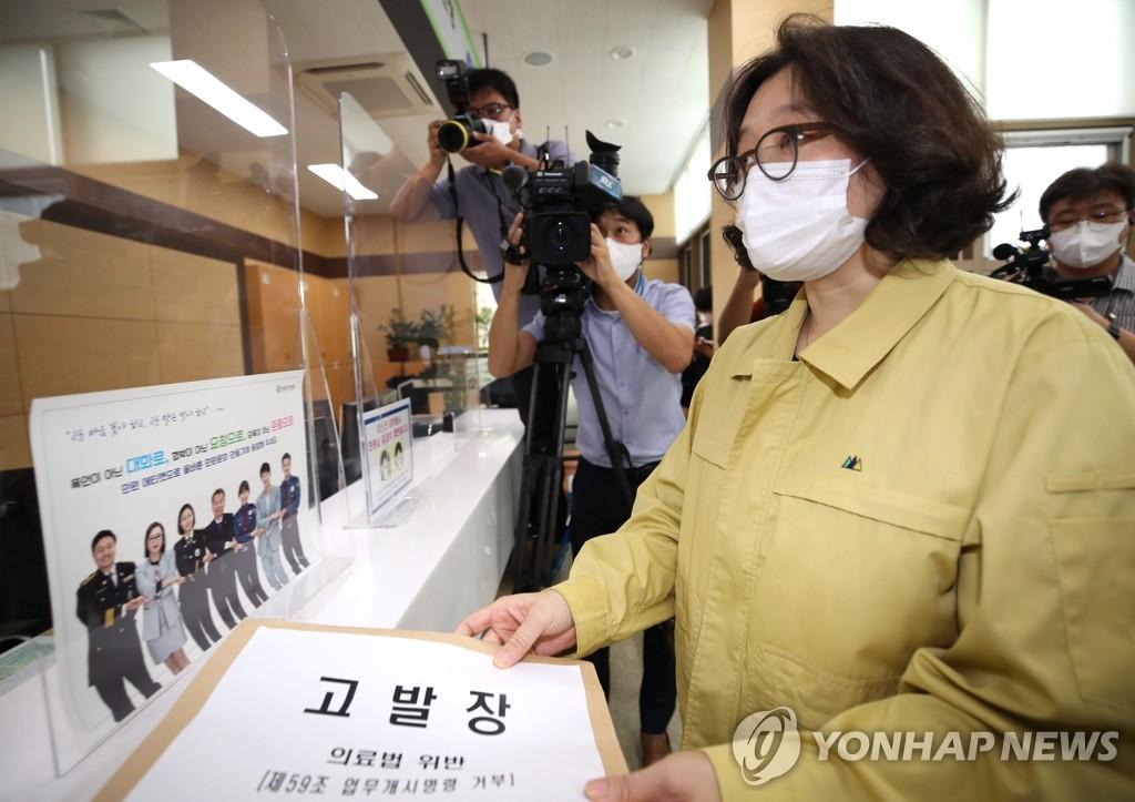 8月28日,保健福祉部医疗资源政策科课课长金炫淑向警方检举违令参与罢诊的医生。 韩联社