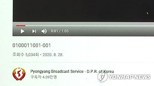 """朝鲜首次在优兔上传对韩""""暗号广播"""""""