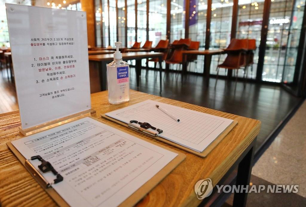 韩政府本周末决定是否延长首都圈加强版防疫措施