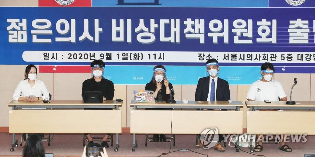 """9月1日,""""年轻医师紧急对策委员会""""成立仪式在首尔市医师会举行。 韩联社"""