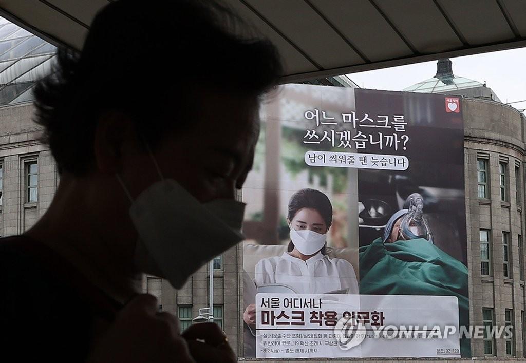 资料图片:9月1日,位于首尔市中区的首尔图书馆外墙挂出强制要求民众佩戴口罩的大型横幅。 韩联社