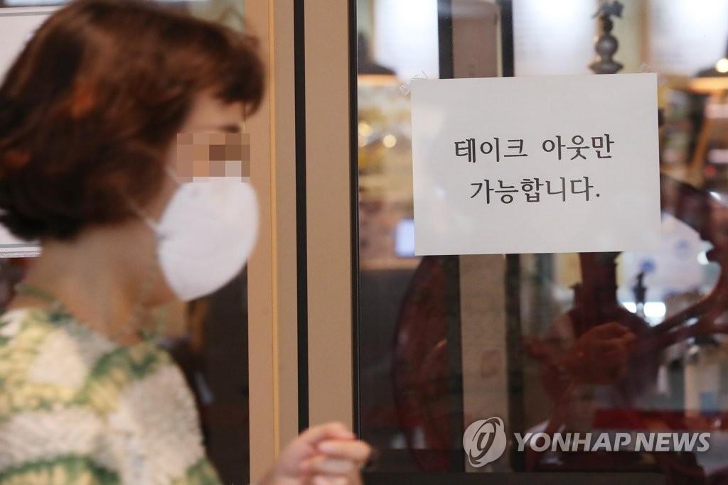 详讯:韩首都圈加强版防疫措施延长一周至13日