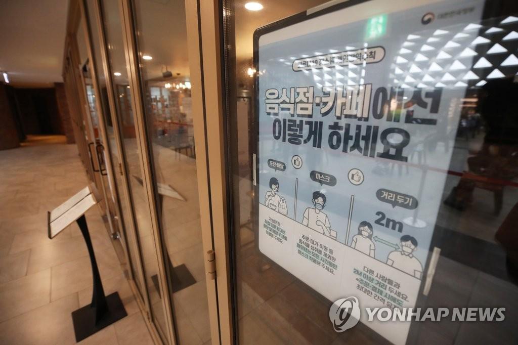 韩防疫部门:周末慎重决定是否维持防疫级别